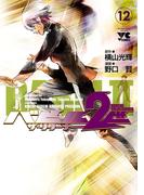バビル2世 ザ・リターナー 12(ヤングチャンピオン・コミックス)