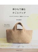 麻ひもで編むかごとバッグ はじめてでも作れる基礎&レッスンつき