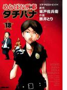 めしばな刑事タチバナ 18 ピザ・PIZZA/ピッツァ (TOKUMA COMICS)(Tokuma comics)