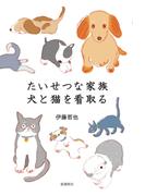 たいせつな家族 犬と猫を看取る【HOPPAライブラリー】
