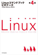 Linuxコマンドブック ビギナーズ 第4版
