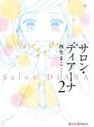 サロン・ディアーナ2(シルフコミックス)