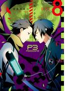 ペルソナ3 (8)(電撃コミックス)