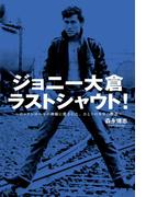 ジョニー大倉ラストシャウト! ~ロックンロールの神様に愛された、ひとりの少年の物語~