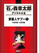 【期間限定 無料】家畜人ヤプー(1)宇宙帝国への招待編