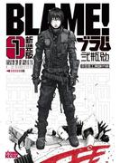【期間限定 無料】新装版 BLAME!(1)