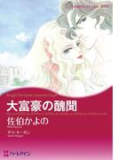 ギリシアヒーローセット vol.1(ハーレクインコミックス)