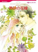 非情な恋人 セット(ハーレクインコミックス)