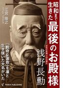 【期間限定価格】昭和まで生きた「最後のお殿様」浅野長勲