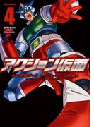 アクション仮面 4(アクションコミックス)