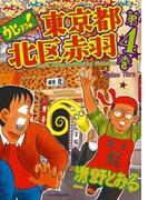 ウヒョッ! 東京都北区赤羽 4(アクションコミックス)