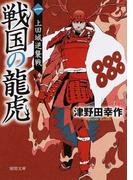 戦国の龍虎 1 上田城逆襲戦 (徳間文庫)(徳間文庫)