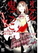 リアル鬼ごっこJK (バーズコミックススペシャル)(バーズコミックススペシャル)