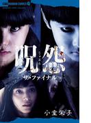 呪怨−ザ・ファイナル− (ちゃおホラーコミックス)(ちゃおホラーコミックス)