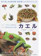 カエル カラー写真と各種解説、タイプ別飼育情報が満載!! (見て楽しめる爬虫類・両生類フォトガイドシリーズ)