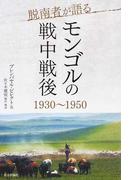 脱南者が語るモンゴルの戦中戦後 1930〜1950