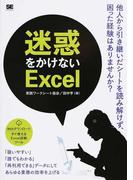 迷惑をかけないExcel 業務効率を上げる正しい使い方