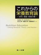 これからの栄養教育論 研究・理論・実践の環