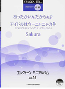 エレクトーン・ミニアルバム Vol.16 あったかいんだからぁ (STAGEA・EL)