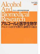 アルコールと医学生物学 Vol.33(2014) アルコール医学生物学と植物学の接点