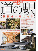 東海・北陸・信州道の駅徹底オールガイド