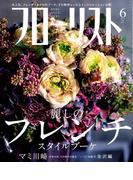 フローリスト 2015年 06月号 [雑誌]
