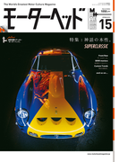 モーターヘッド Vol.15