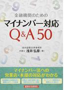 金融機関のためのマイナンバー対応Q&A50