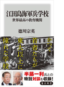 江田島海軍兵学校 世界最高の教育機関(角川新書)