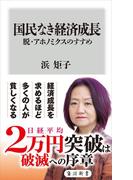 国民なき経済成長 脱・アホノミクスのすすめ(角川新書)