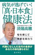病気が逃げていく「真・日本食」健康法(角川新書)