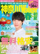 神奈川Walker2015 春・初夏(ウォーカームック)