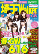 埼玉Walker2015春・GW(Walker)