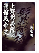 【期間限定価格】上野彰義隊と箱館戦争史(中経出版)