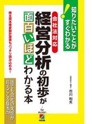 [会社法対応]経営分析の初歩が面白いほどわかる本(中経出版)