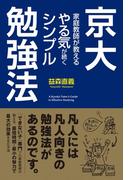 【期間限定価格】京大家庭教師が教える やる気が続くシンプル勉強法(中経出版)