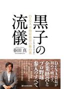 黒子の流儀(中経出版)