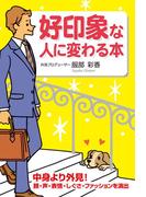 好印象な人に変わる本(中経出版)