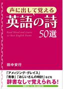 【期間限定価格】声に出して覚える英語の詩50選(中経出版)