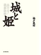 城と姫(中経出版)