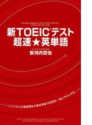 【期間限定価格】新TOEICテスト 超速★英単語(中経出版)