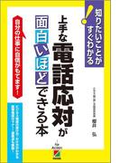上手な電話応対が面白いほどできる本(中経出版)