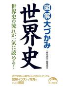 【期間限定価格】図解 大づかみ世界史(新人物文庫)