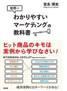 世界一わかりやすいマーケティングの教科書(中経出版)