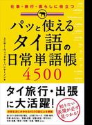 パッと使える タイ語の日常単語帳4500(中経出版)