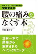 ペインクリニックの第一人者・宮崎東洋の 腰の痛みをなくす本(中経出版)