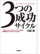 3つの成功サイクル(中経出版)