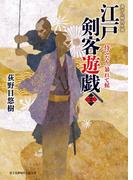 江戸剣客遊戯 二 侍ふたり、暴れて候(新時代小説文庫)