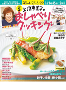 上沼恵美子のおしゃべりクッキング2015年5月号