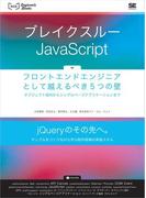 ブレイクスルーJavaScript